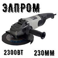 Болгарка УШМ большая Элпром  УШМ230/2300 2300 Вт, 6000 об/мин, 230 мм