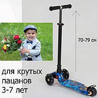 Со светящимися колесами самокат детский трехколесный Best S-778, синий для мальчика, 3-7 лет + ножной тормоз