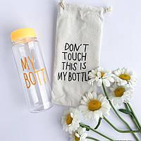 Бутылка для воды «My Bottle» с чехлом 500 мл. желтая Бесплатная доставка