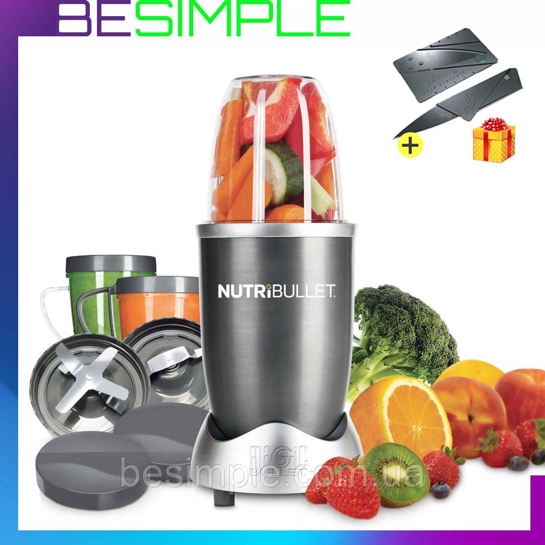Кухонный комбайн NutriBullet 600W  / Блендер для смузи + Подарок