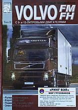 VOLVO FM FH   Том II  С 9л и 13л двигателями  Рулевое управление  Коробка передач  Подвеска  Тормоза  Электр.