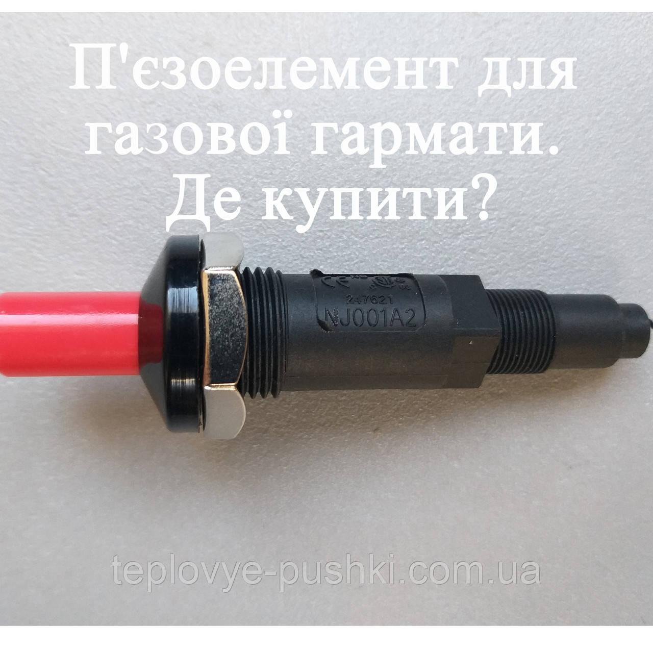 Пьезоэлемент для газовой пушки. Где купить?