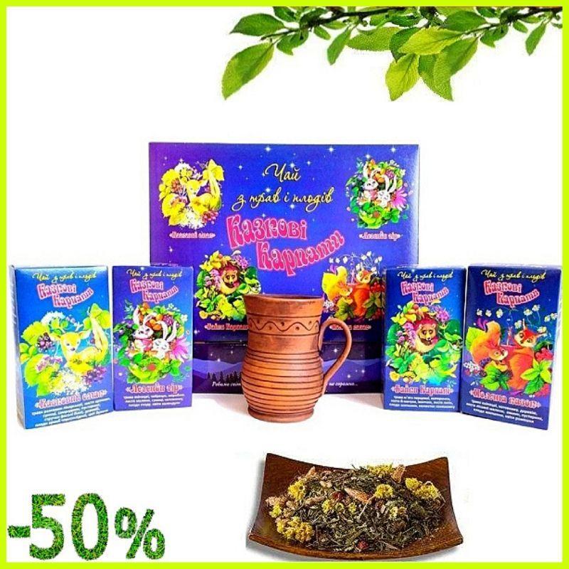 Подарочный набор травяного чая, Сказочные Карпаты, Натуральный травяной фиточай