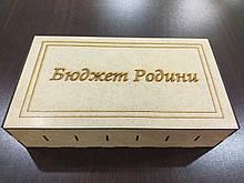 """НОВИНКА! Купюрница коробка шкатулка для денег """"Бюджет родини"""""""