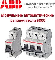 Модульні автоматичні вимикачі S800