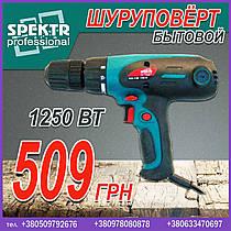 Бытовой шуруповёрт Спектр 1250 Вт