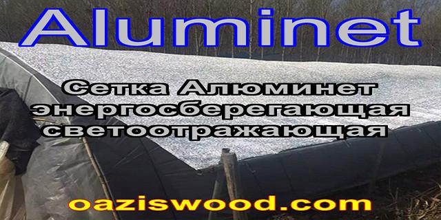 Алюминет Aluminet сетка зеркальная фольгированнаяэнергосберегающая светоотражающая