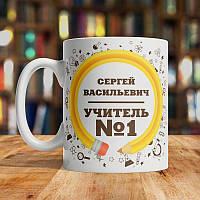 Чашка Именная Учительнице (Учителю)