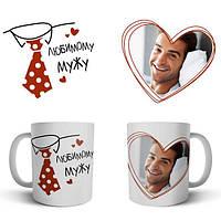 Чашка Любимому Мужу с Вашим фото, фото 1