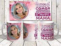 Чашка Маме с Вашим фото