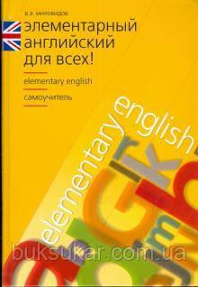 """Элементарный английский для всех! Самоучитель"""" Миловидов В. А"""