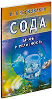 Сода. Мифы и реальность Иван Неумывакин, КОД: 1522092