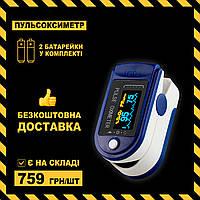 Пульсоксиметр напалечный HugeCare 50D (оригинал) с сертификатом