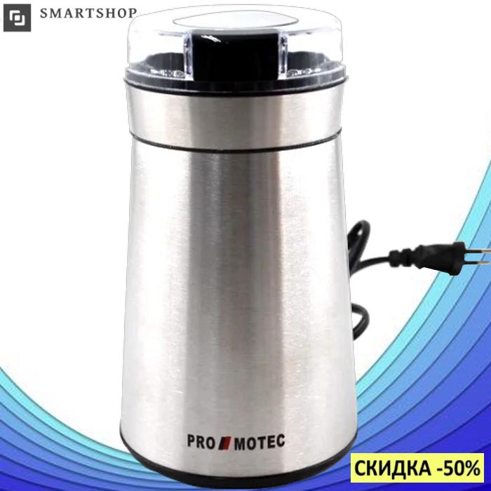 Кофемолка PROMOTEC PM-599 280W - мощная электроимпульсная кофемолка - измельчитель Промотек