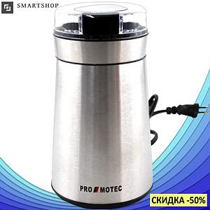 Кофемолка PROMOTEC PM-599 280W - мощная электроимпульсная кофемолка - измельчитель Промотек (s316)