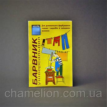 Блакитний аніліновий барвник для тканини (Голубой анилиновый краситель для ткани)