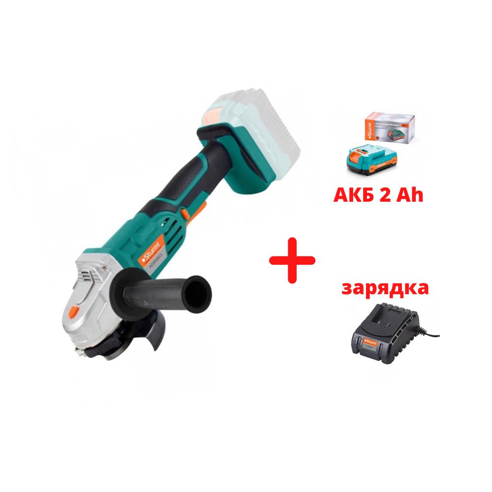 Угловая шлифовальная машина Sturm AG9020CL + АКБ Li-Ion 20В 2 Aч + зарядка