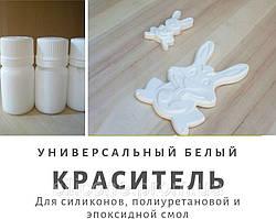 Белый краситель универсальный для пластика и силикона (15 г)