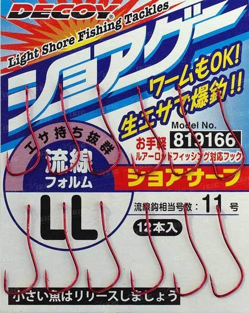 Гачок Decoy SG-1 LL (12 шт/уп)