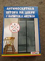 Антимоскитная штора на двери с магнитом и липучкой 2,1 м * 1 м, фото 1