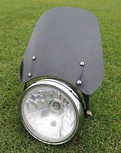 Ветровое стекло для мотоцикла под круглую фару (высота 20см) темное