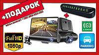 Видеорегистратор автомобильный 3 в 1 +ПОДАРОК таблица FullHD/IPS/ПАРКТРОНИК / WDR/3 камеры відеореєстратор
