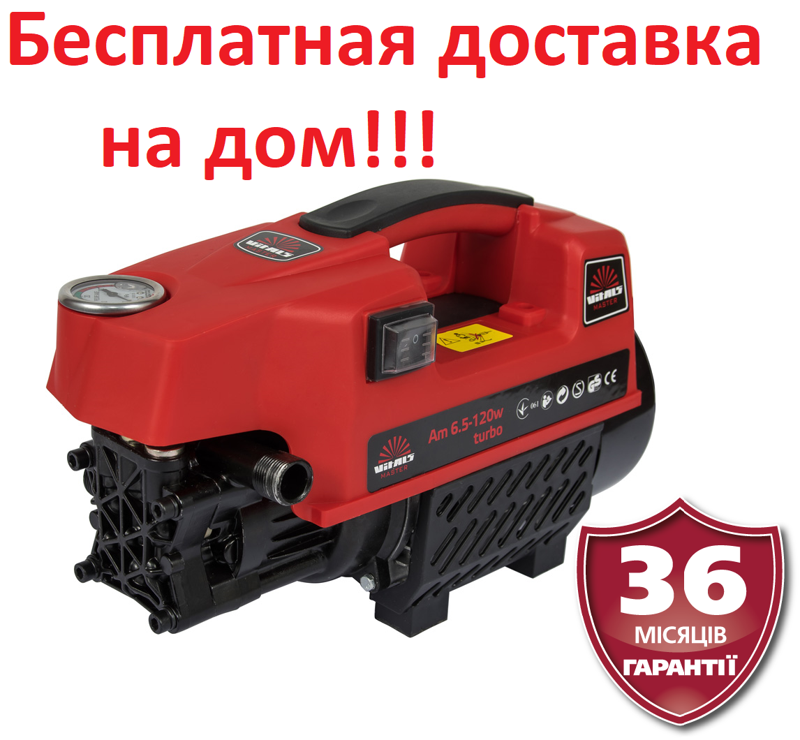 Мойка высокого давления с асинхронным (бесщеточным) двиг-м 120 бар, Латвия, Vitals Master Am 6.5-120w turbo
