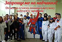 """Здійснюйте свої мрії в ДНЗ """"Одеський центр ПТО""""!"""
