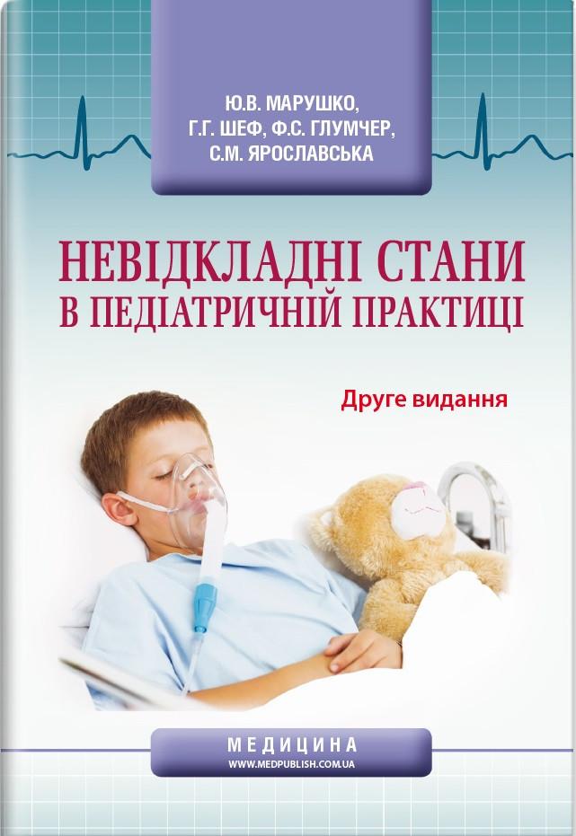 Невідкладні стани в педіатричній практиці: навчальний посібник. Ю. В. Марушко, Р. Р. Шеф, Ф. С. Глумчер та ін.