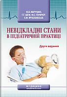 Невідкладні стани в педіатричній практиці: навчальний посібник. Ю. В. Марушко, Р. Р. Шеф, Ф. С. Глумчер та ін., фото 1