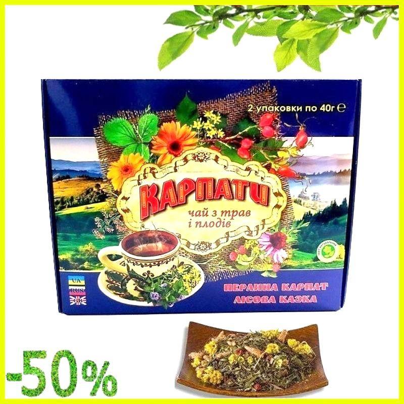 Натуральный травяной фиточай из Карпатских трав и плодов, Подарочный набор травяного целебного чая
