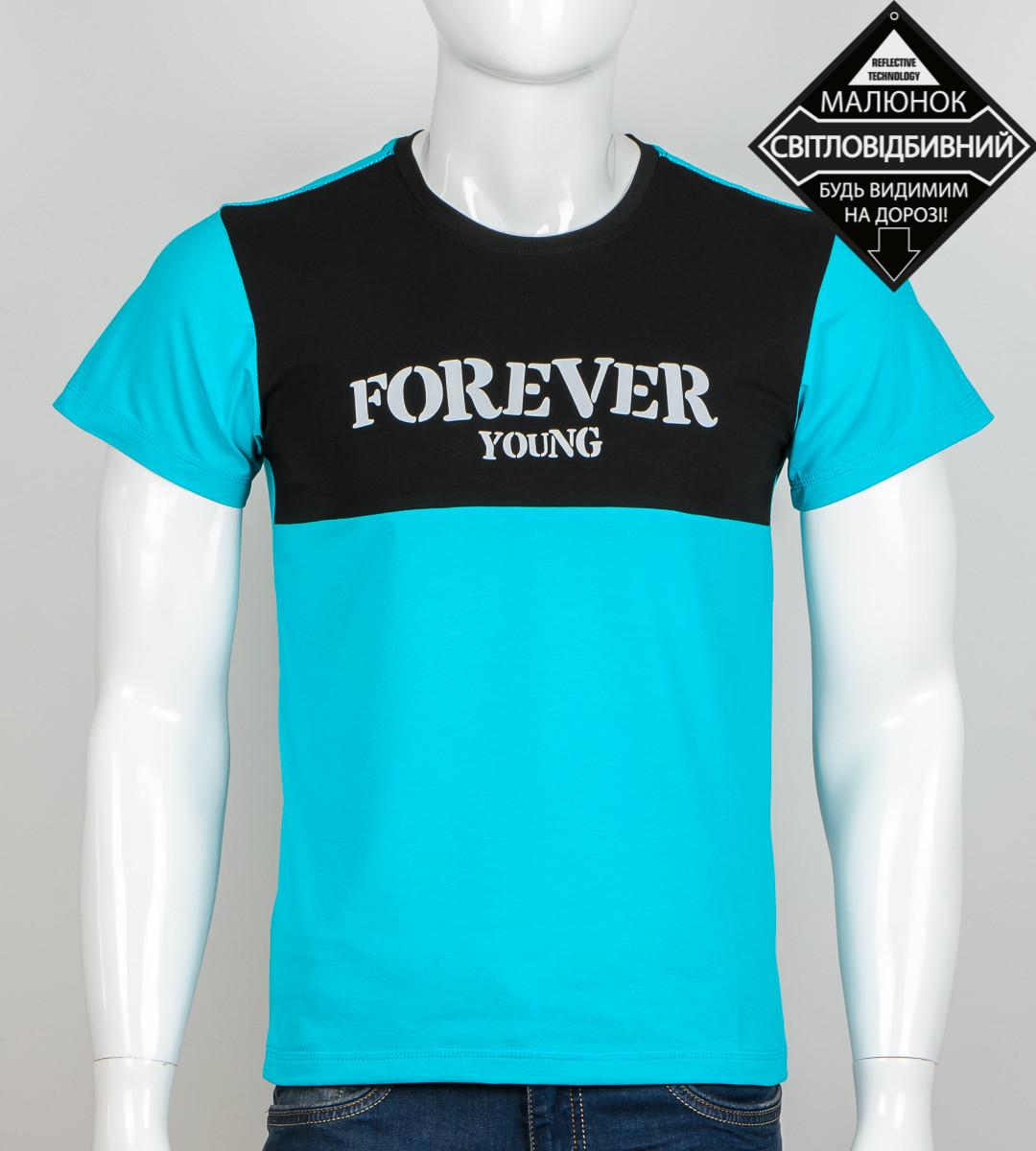 Футболка мужская светоотражающая Forever Young (0941м), Бирюза+Черн
