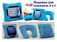 Дорожная подушка Go Go Pillow 3 в 1, подставка и чехол для планшета.
