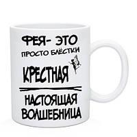 Чашка Хресною