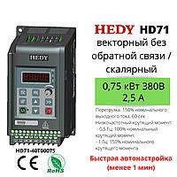 Преобразователь частоты, частотный преобразователь, частотник векторный HEDY 0,75 кВт, 3 ф., 380 В