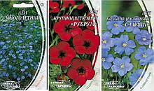 Семена Лен крупноцветковый   0.5г Рубрум,Лен крупноцветковый Сапфир 0.5,Лен многолетний голубой 0,3 г