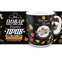 Чашка Повару