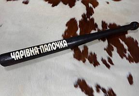 """Черная бейсбольная бита с надписью """"Чарівна палочка"""" ( 70см.), фото 2"""