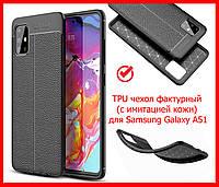 TPU резиновый чехол фактурный (с имитацией кожи) для Samsung Galaxy A51 2020 A515 (черный)