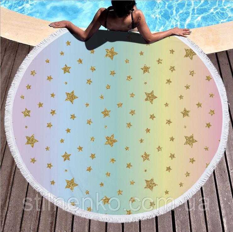 Круглое пляжное полотенце Звезды 150 см