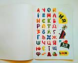 Скоро до школи. Читання 4-6 років з наліпками. (Торсінг), фото 3