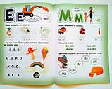 Скоро до школи. Читання 4-6 років з наліпками. (Торсінг), фото 6