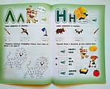 Скоро до школи. Читання 4-6 років з наліпками. (Торсінг), фото 7