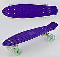 Детский Скейт ( пенниборд ) лонгборд Best Board фиолетовый, доска=55 см, колёса PU, светятся