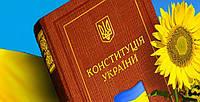 Вишиванка як атрибут святкування Дня Конституції України