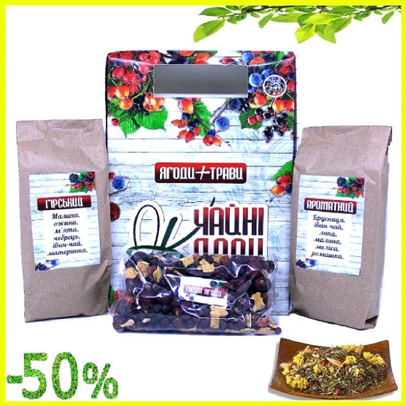 Натуральный травяной фиточай из Карпатских трав и плодов, Подарочный набор высокогорного чая с ягодами