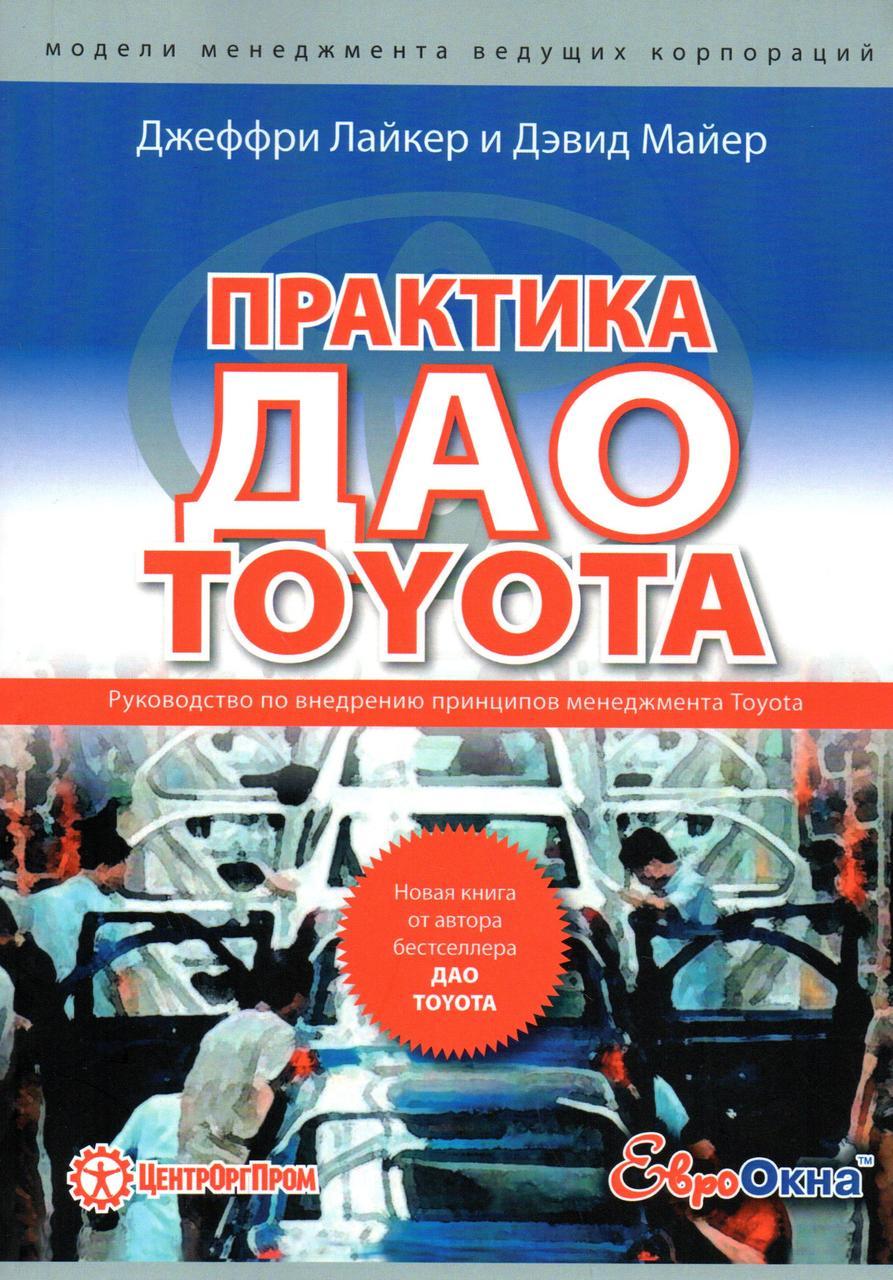 Практика Дао Toyota.  Джеффри Лайкер и Дэвид Майер