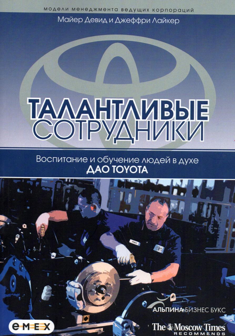 Талантливые сотрудники. Воспитание и обучение людей в духе Дао Toyota.  Джеффри Лайкер и Дэвид Майер