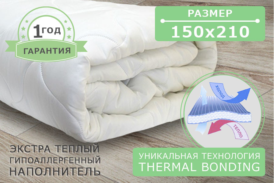 Одеяло силиконовое белое, размер 150х210 см, зимнее