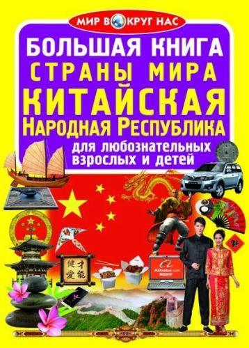 """Книга """"Большая книга. Страны Мира. Китайская Народная Республика"""" (рус) F00018180"""